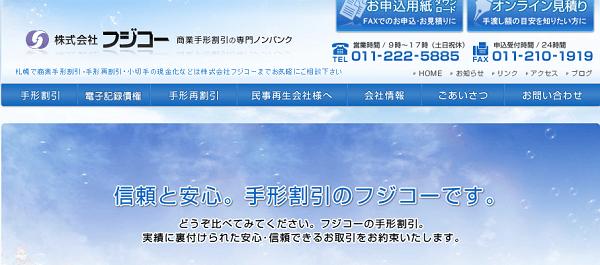 北海道の株式会社フジコー