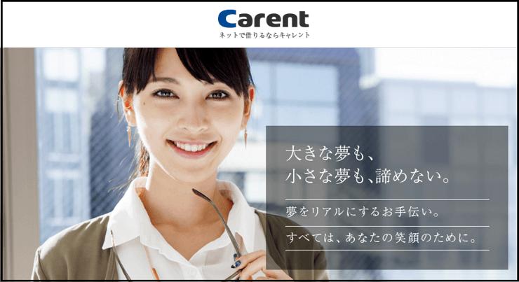 キャレント