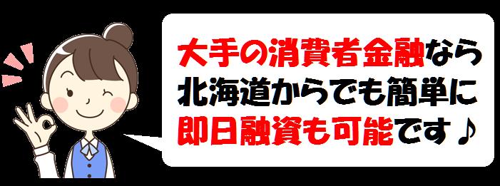 北海道の大手消費者金融