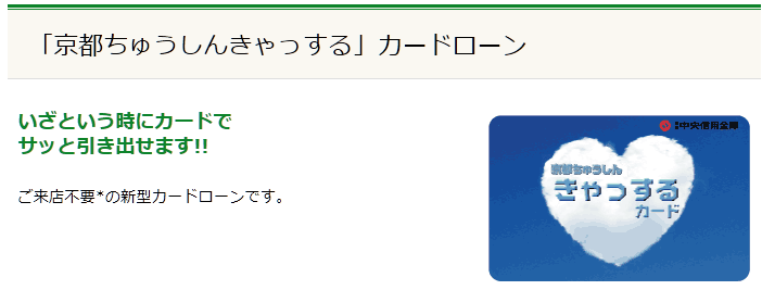 京都ちゅうしんきゃっする