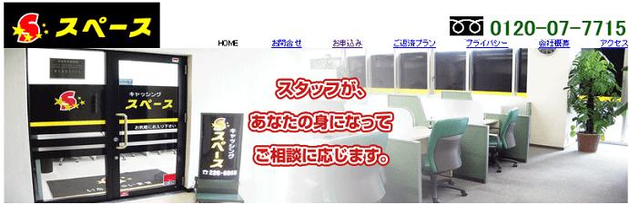 大阪のスペース