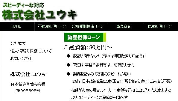 京都の株式会社ユウキ