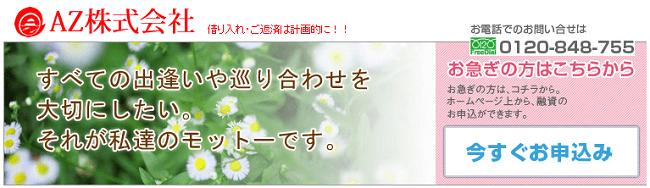 京都のAZ株式会社