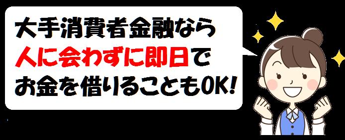 岡山の大手消費者金融