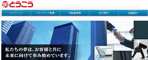 新潟の東光商事