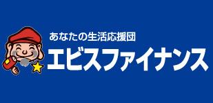 岡山のエビスファイナンス