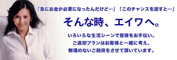 消費者金融エイワ(新潟店)