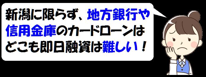 新潟県の地方銀行・信用金庫