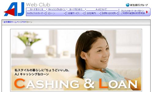 岡山の全日信販株式会社(AJ)