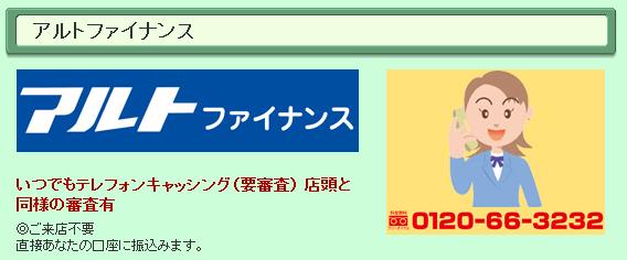 岡山のアルトファイナンス