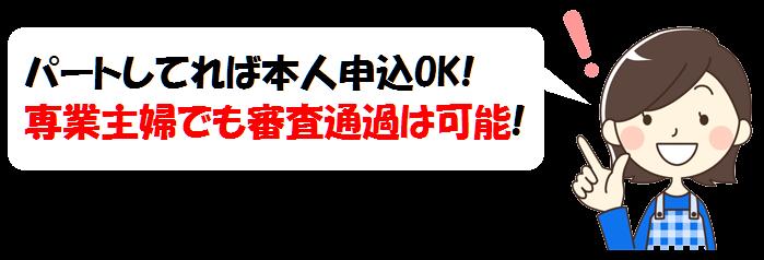 楽天スーパーローン・専業主婦・パート