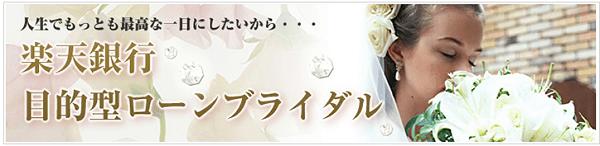 楽天銀行の結婚式ローン
