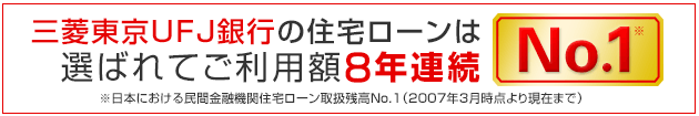 三菱東京UFJ銀行・住宅ローン