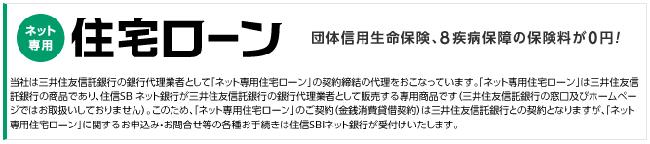 住信SBIネット銀行ネット専用住宅ローン