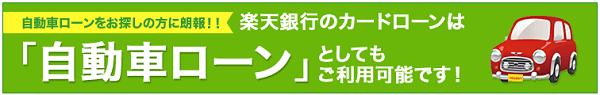 楽天銀行の自動車ローン