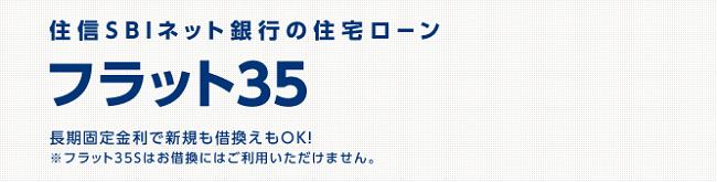 住信SBIネット銀行フラット35