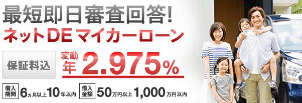 三菱東京UFJ銀行ネットDEマイカーローン