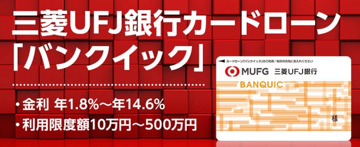 三菱UFJ銀行カードローン・バンクイック