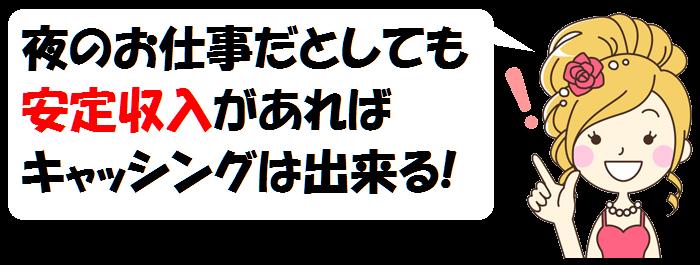 楽天スーパーローン・キャバクラ・風俗嬢