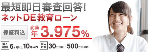 三菱UFJ銀行ネットDE教育ローン