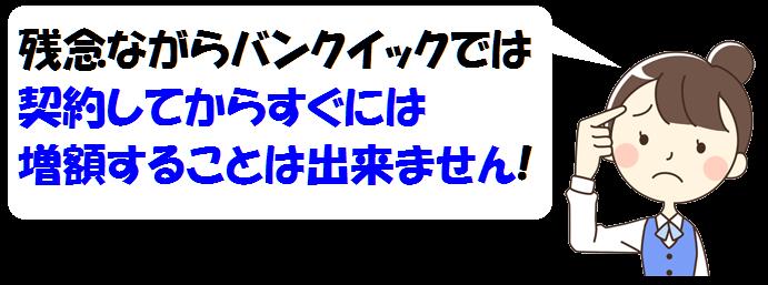 バンクイック・増額