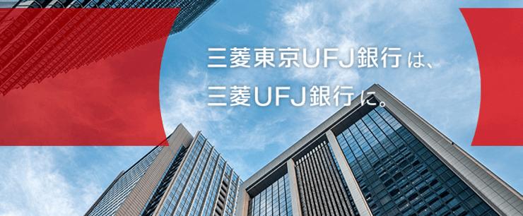 三菱UFJ銀行のローン一覧