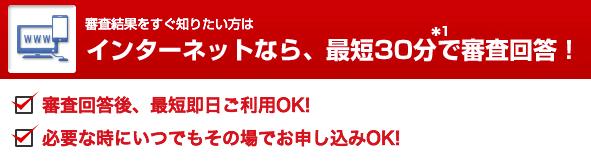バンクイック・web完結申込