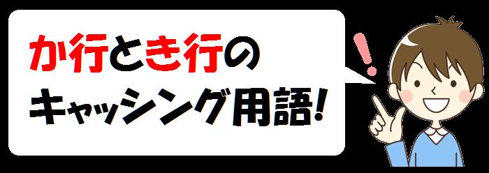 キャッシング用語集!かき行