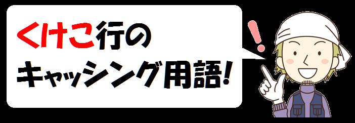 キャッシング用語集!くけこ行