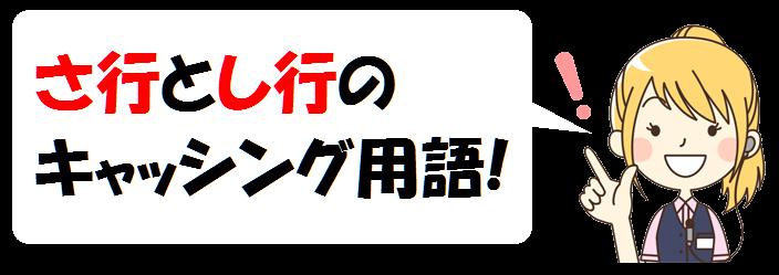 キャッシング用語集!さし行