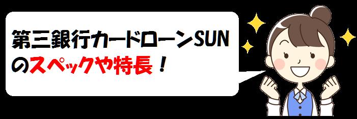 第三銀行カードローン「SUN」のスペック