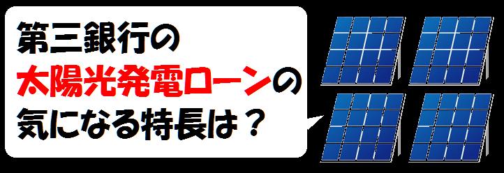 第三銀行の太陽光発電ローン