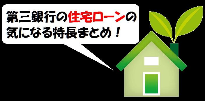第三銀行の住宅ローン