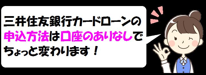 三井住友銀行カードローンの申込方法