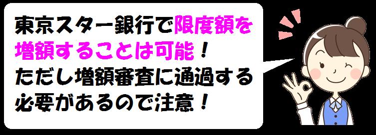 東京スター銀行カードローンの増額方法