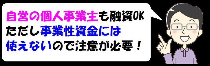 三井住友銀行カードローンで個人事業主