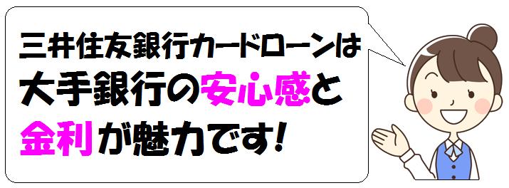 三井住友銀行カードローンの特長
