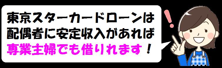 東京スター銀行カードローンで専業主婦やパート