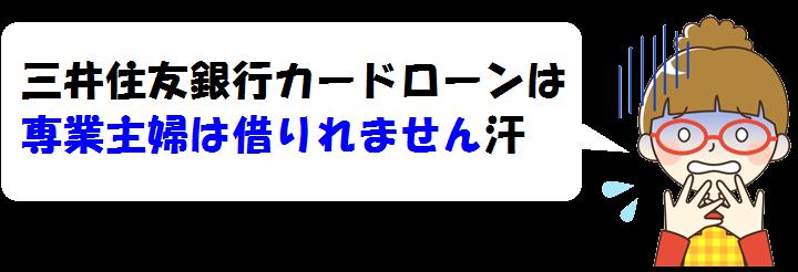 三井住友銀行カードローンで専業主婦