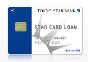 東京スター銀行スターカードローン