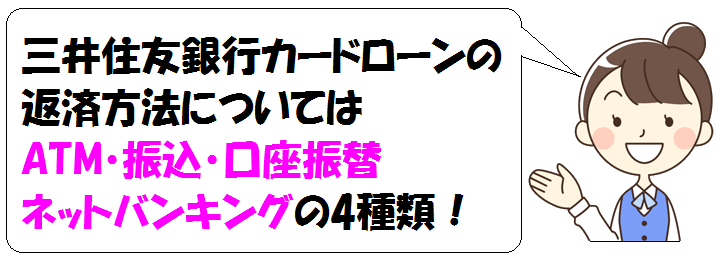 三井住友銀行カードローンの返済方法