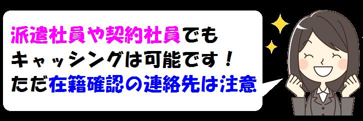 三井住友銀行カードローンは派遣社員でも借りれる