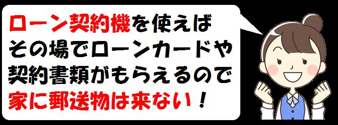 三井住友銀行カードローンの郵送物