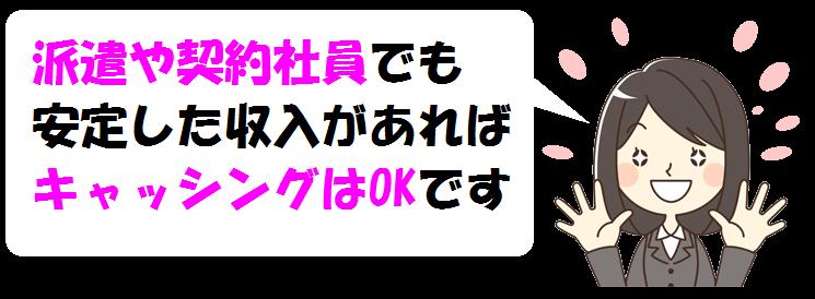 東京スター銀行カードローンで派遣社員や契約社員