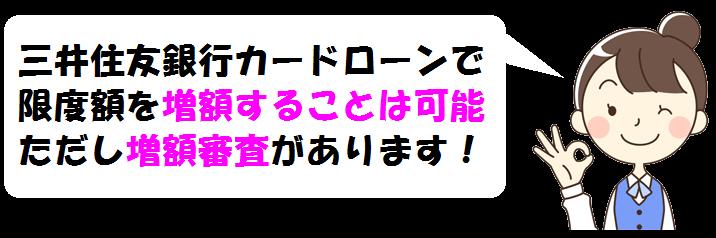 三井住友銀行カードローンの増額方法