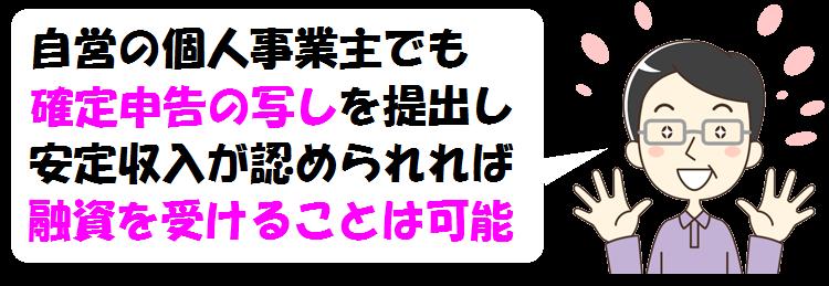東京スター銀行カードローンで自営の個人事業主
