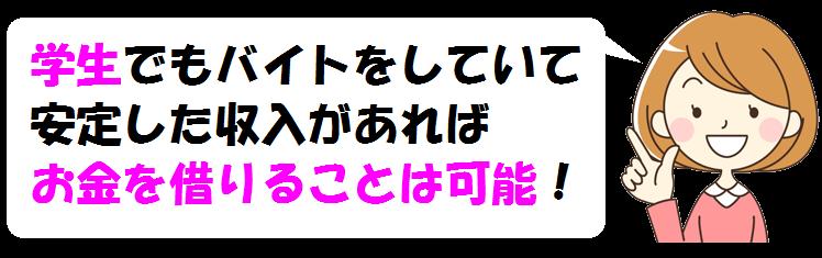 東京スター銀行カードローンで学生