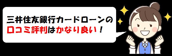 三井住友銀行カードローンの口コミ