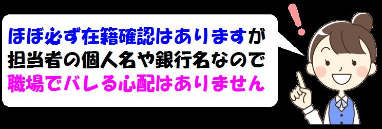 東京スター銀行カードローンの在籍確認