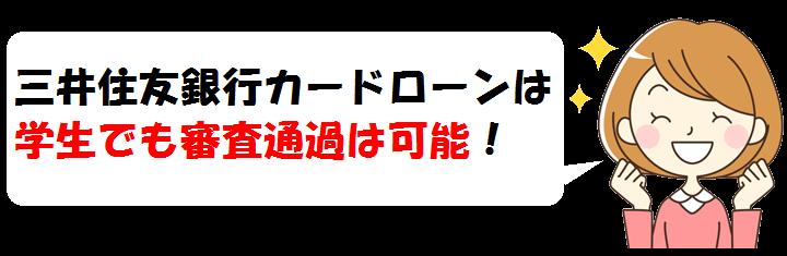 三井住友銀行カードローンで学生